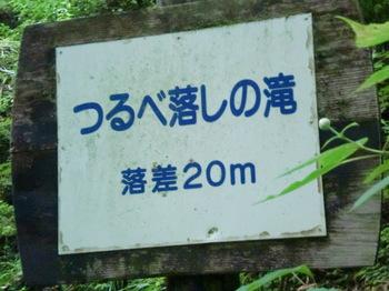 つるべ落としの滝ー13.JPG