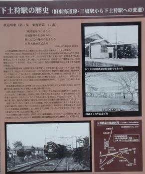 下土狩駅ー2.JPG