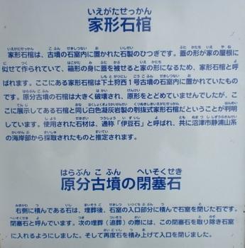 原分古墳―11.JPG