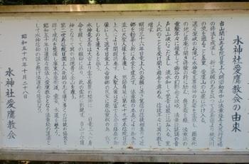 水神社ー9.JPG