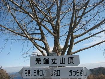 発端丈山ー13.JPG