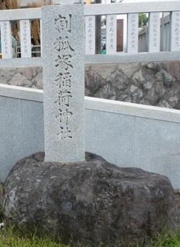 稲荷神社ー2.JPG