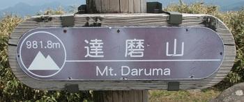 達磨山ー3.JPG
