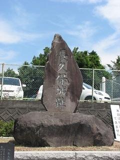 長久保城ー6.JPG