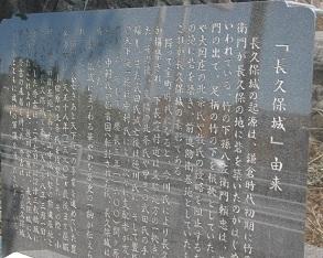 長久保城ー7.JPG