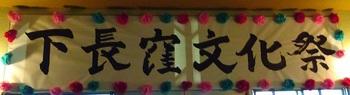 下長久保文化祭.JPG