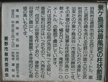 景ヶ島ー1.JPG