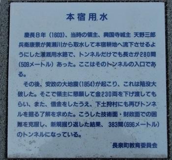 本宿用水ー1.JPG