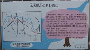 本宿用水ー2.JPG