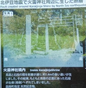 火雷神社ー2.JPG