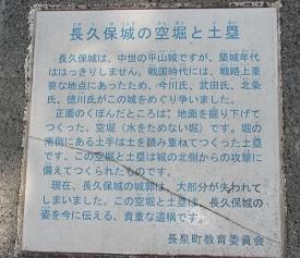 長久保城ー11.JPG
